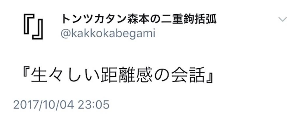 f:id:oishiikabegami:20171013190502j:image