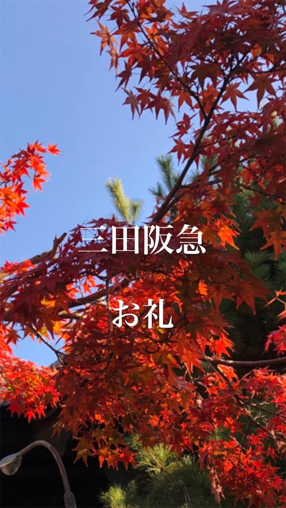 三田阪急 お礼
