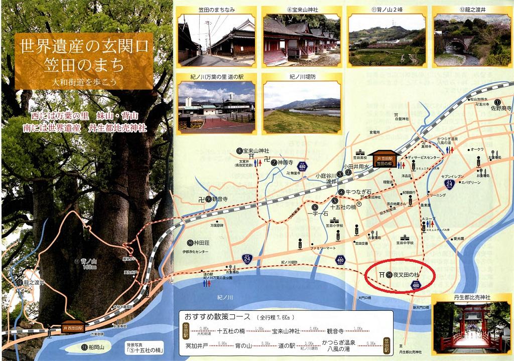 f:id:oishikogen_fumoto:20200911161105j:plain