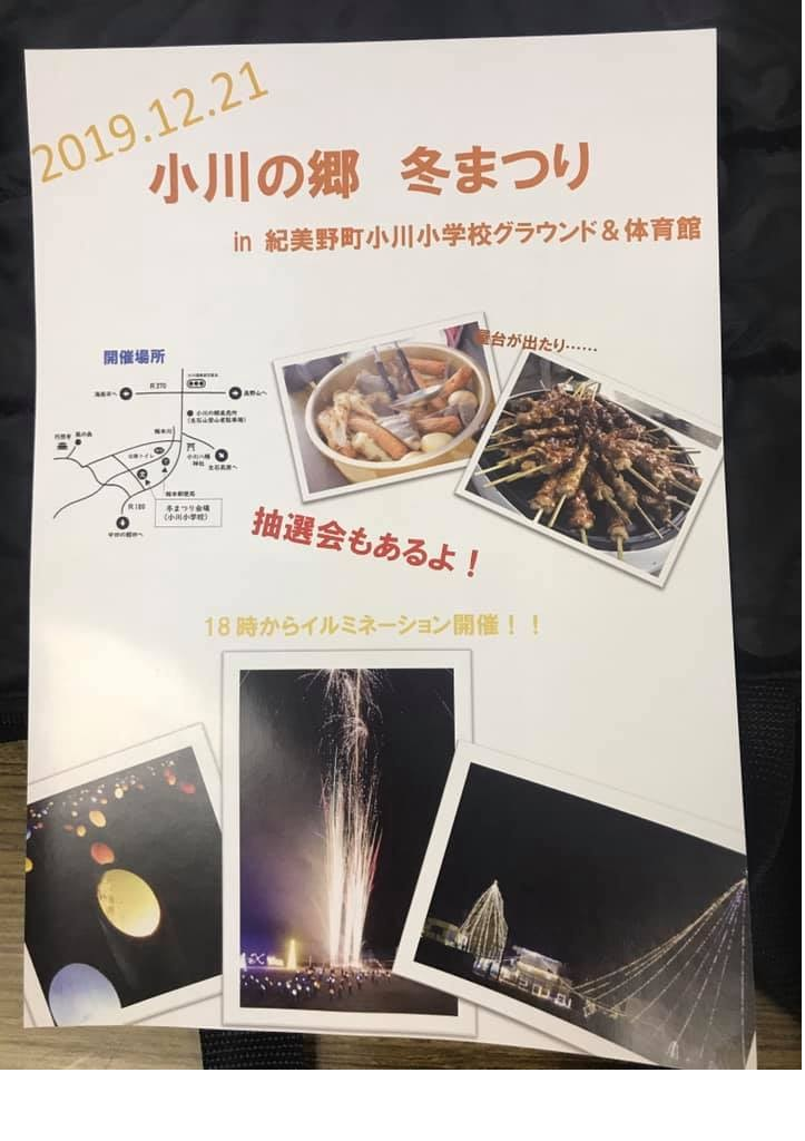 f:id:oishikogen_fumoto:20210721174223j:plain