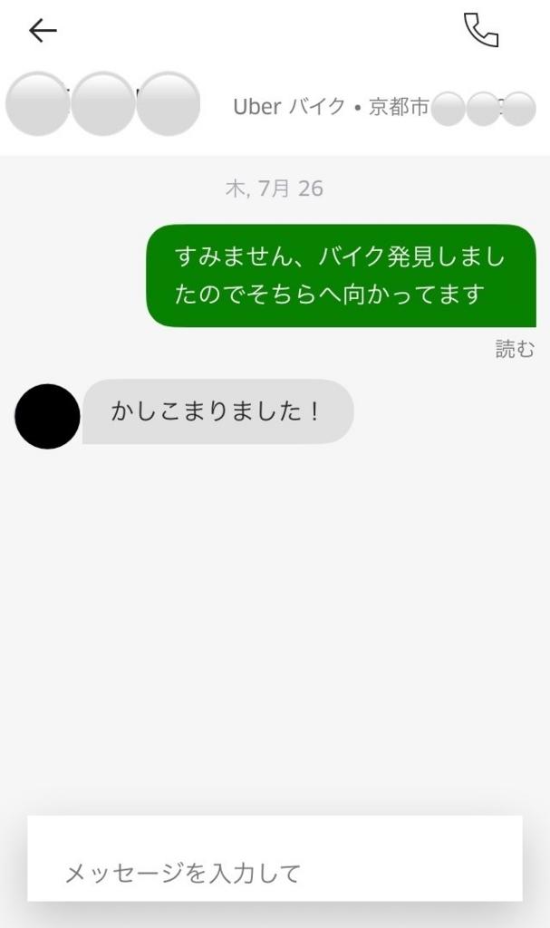 f:id:oisi_sakana:20180730203219j:plain