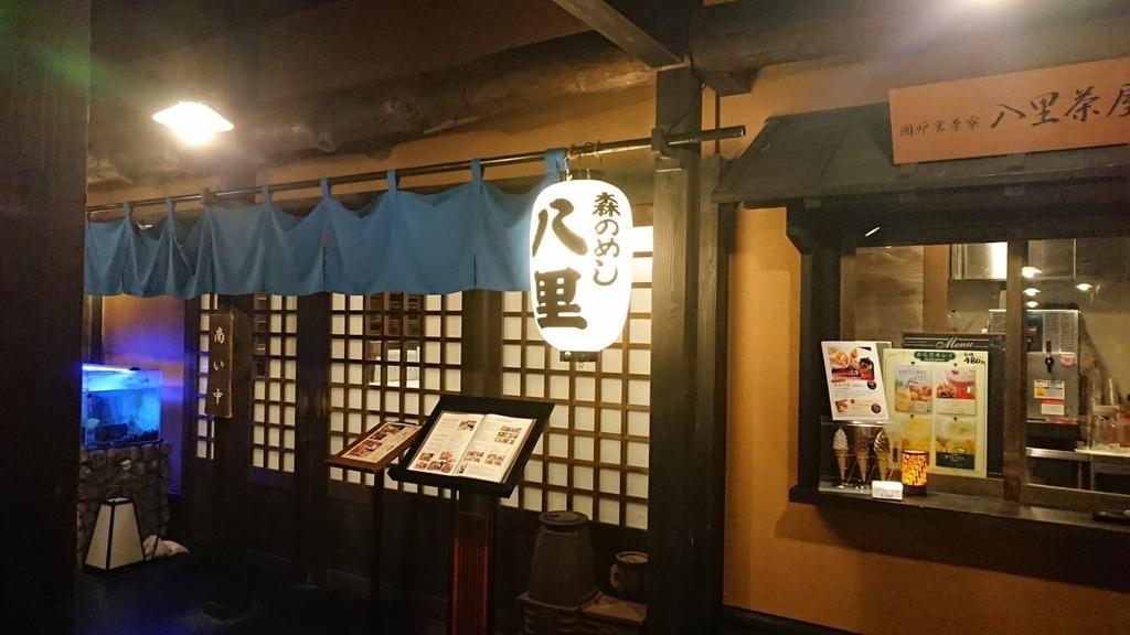 f:id:oisomachi-konkatsu-kekkon:20181108174527j:plain