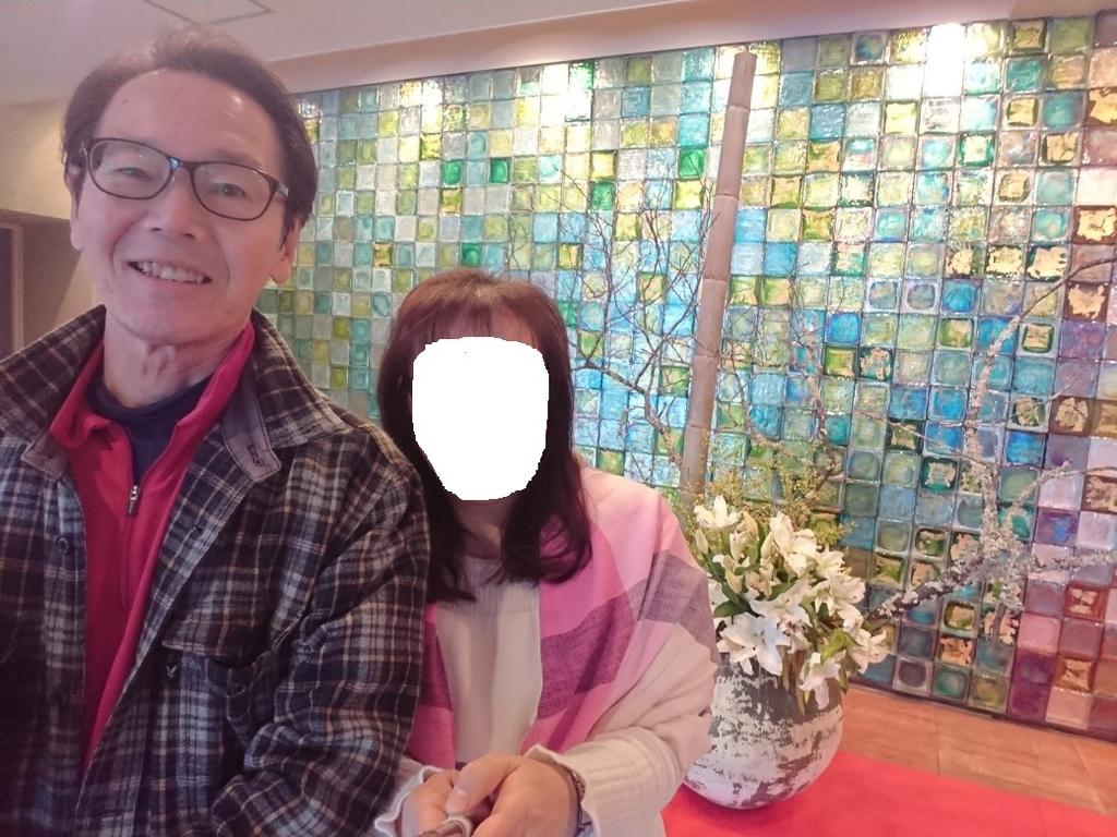 f:id:oisomachi-konkatsu-kekkon:20190202185128j:plain