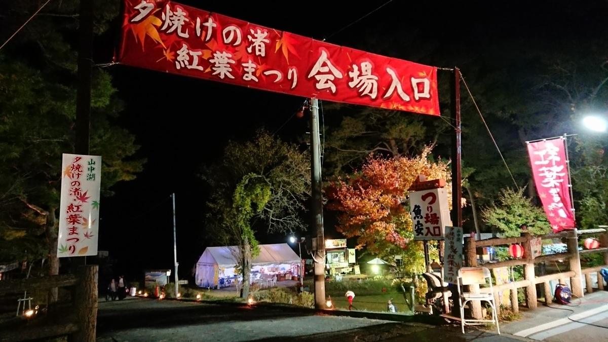 f:id:oisomachi-konkatsu-kekkon:20191101114214j:plain
