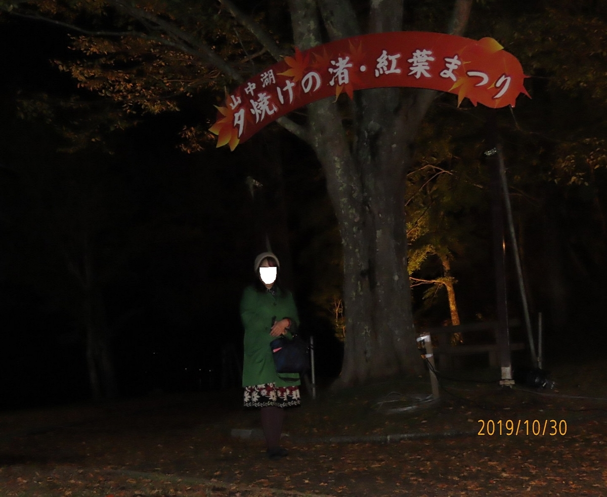 f:id:oisomachi-konkatsu-kekkon:20191101114305j:plain