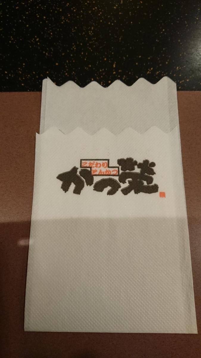 f:id:oisomachi-konkatsu-kekkon:20191101123146j:plain