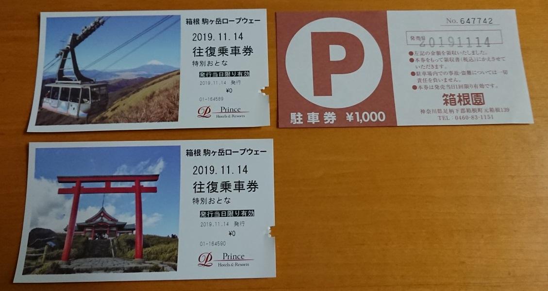 f:id:oisomachi-konkatsu-kekkon:20191115145740j:plain