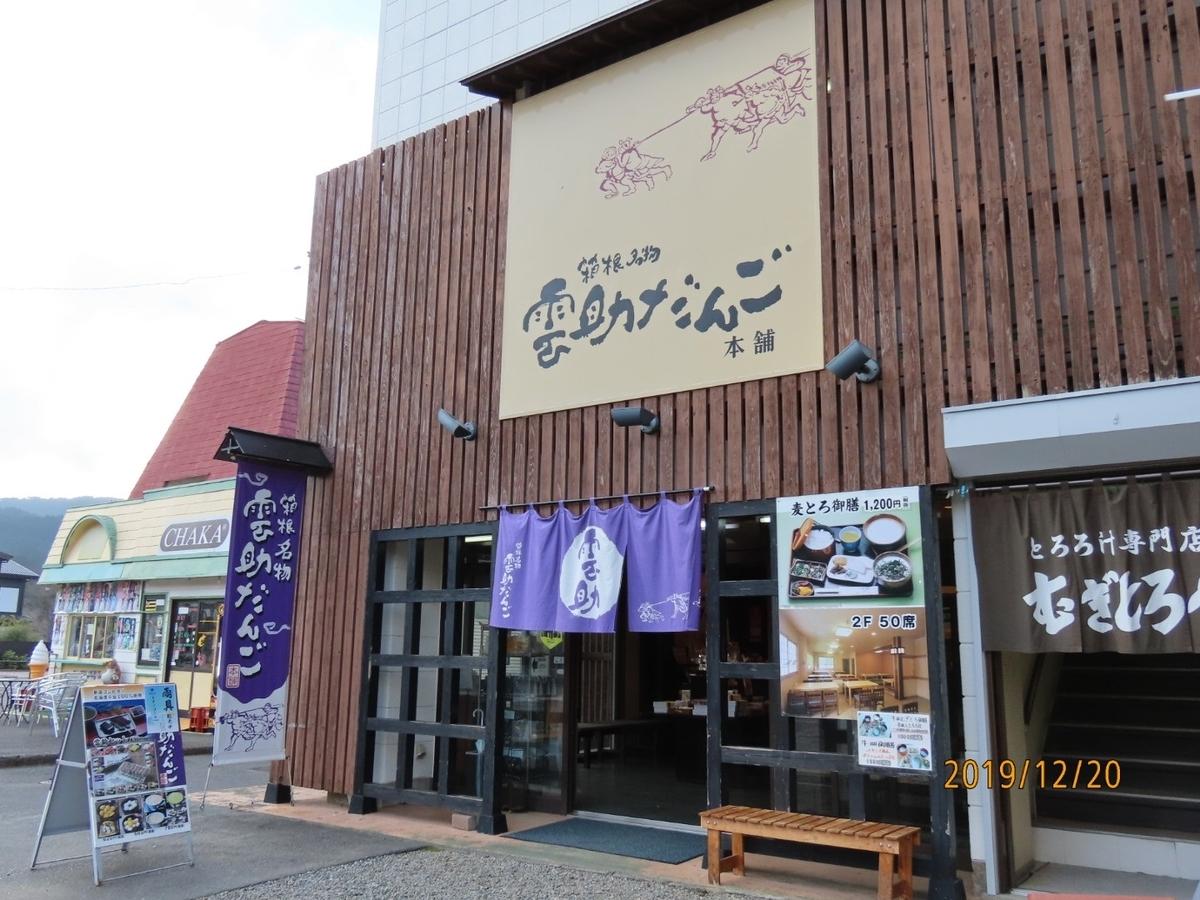 f:id:oisomachi-konkatsu-kekkon:20191228161208j:plain