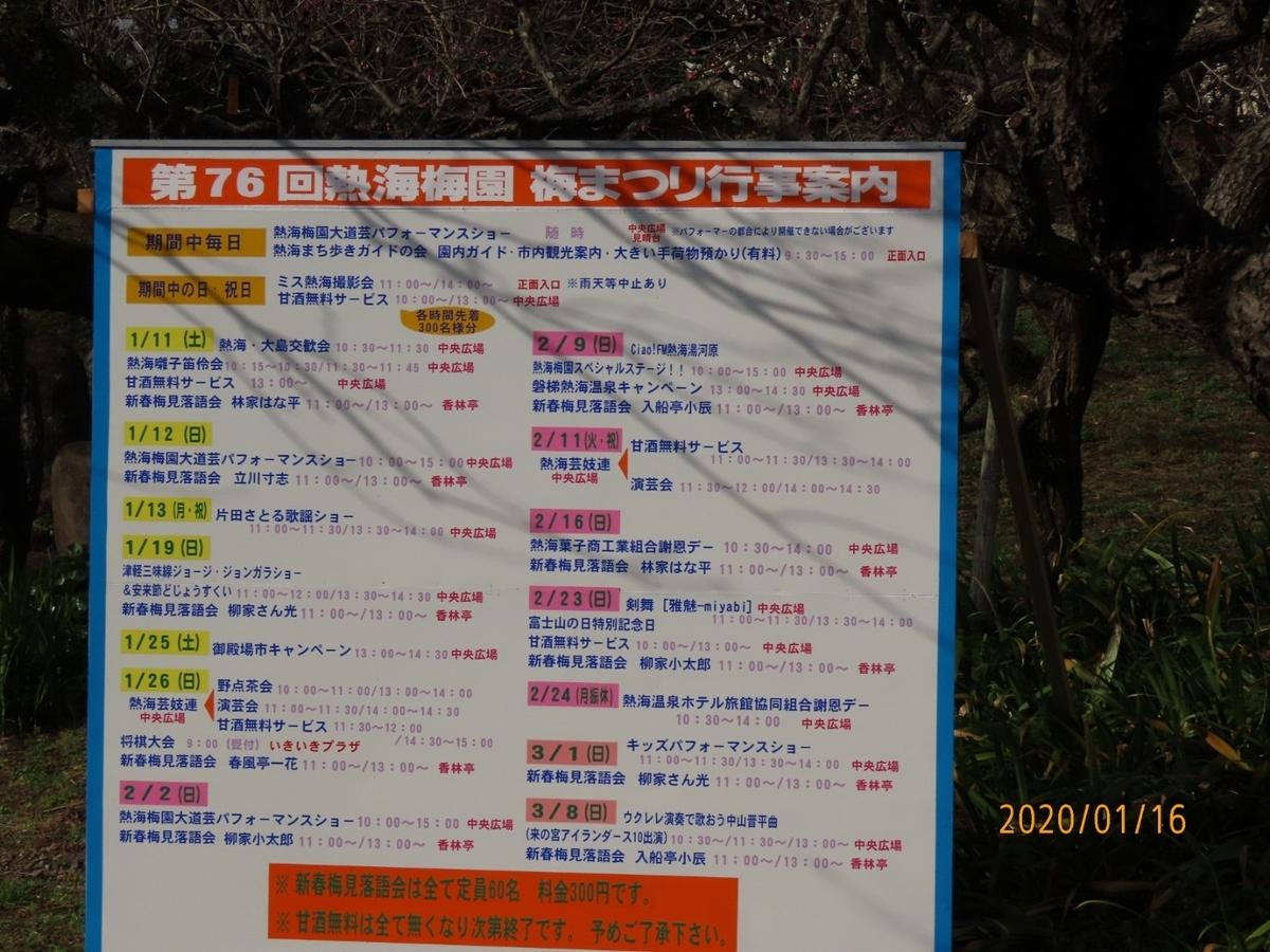 f:id:oisomachi-konkatsu-kekkon:20200118150232j:plain