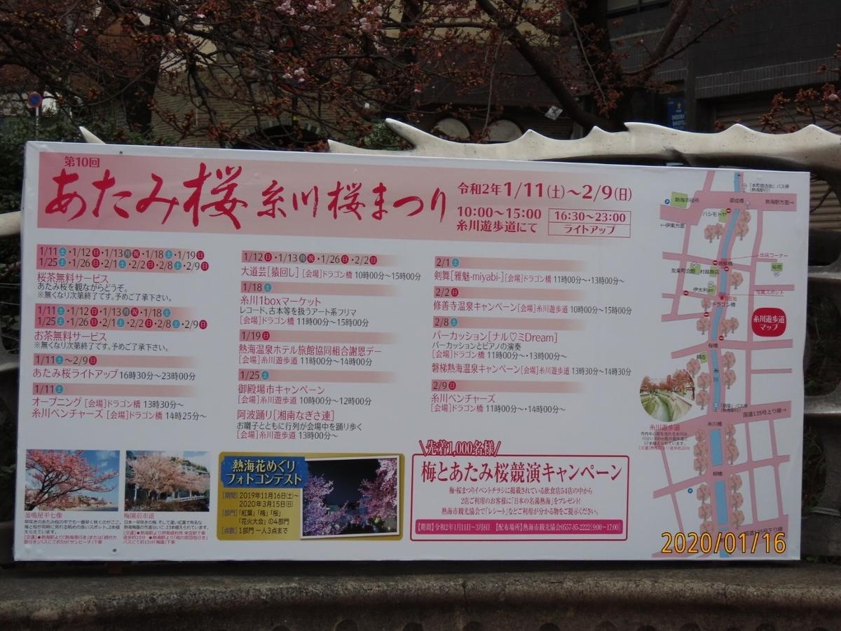 f:id:oisomachi-konkatsu-kekkon:20200118150317j:plain