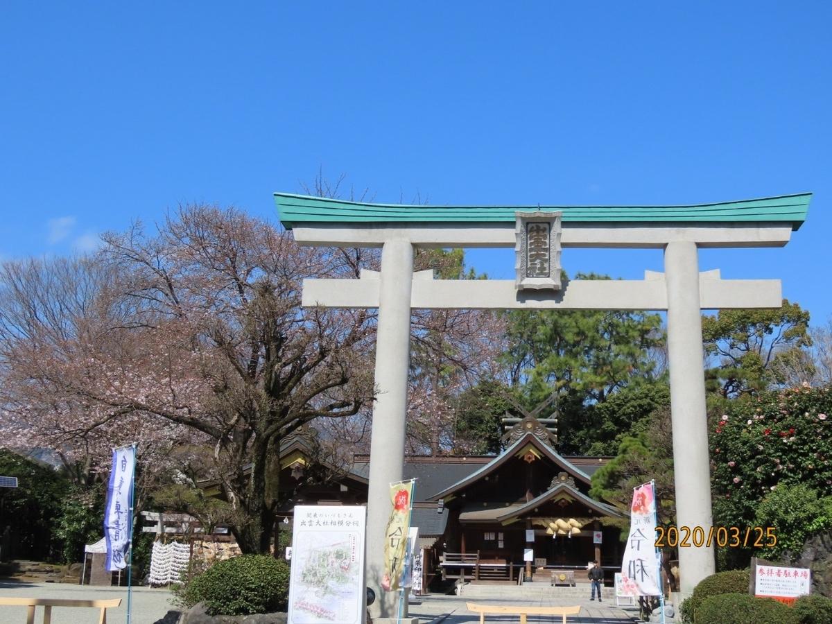 f:id:oisomachi-konkatsu-kekkon:20200326214342j:plain