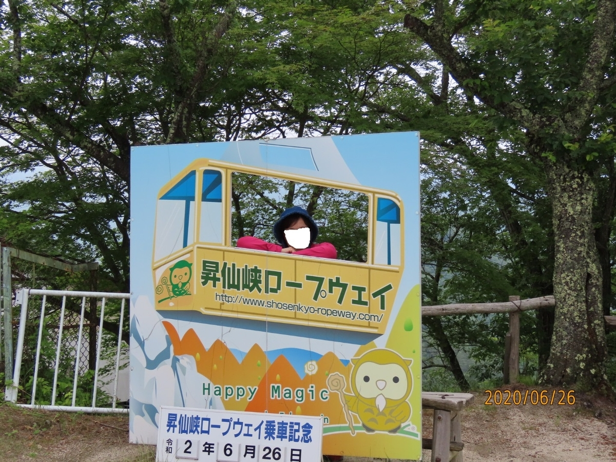 f:id:oisomachi-konkatsu-kekkon:20200701001735j:plain