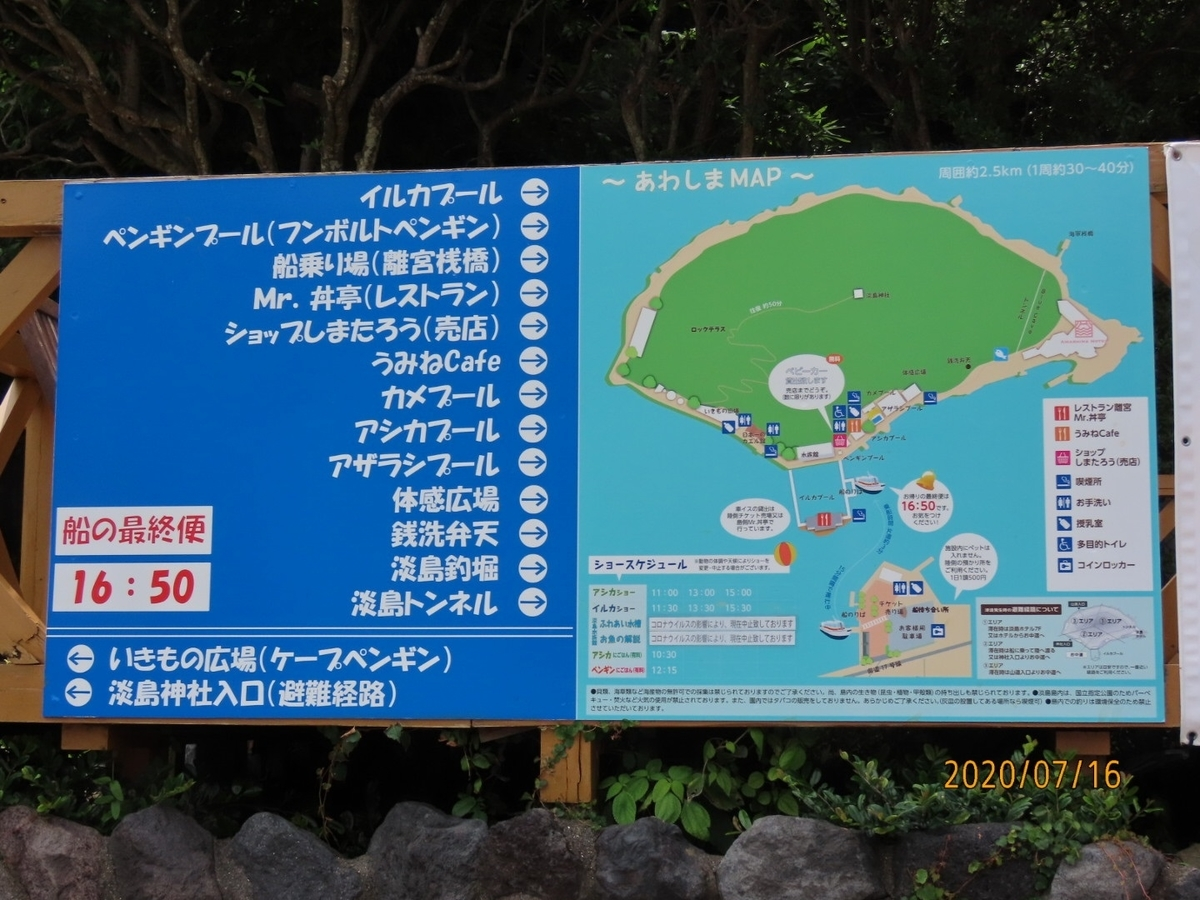 f:id:oisomachi-konkatsu-kekkon:20200717232355j:plain