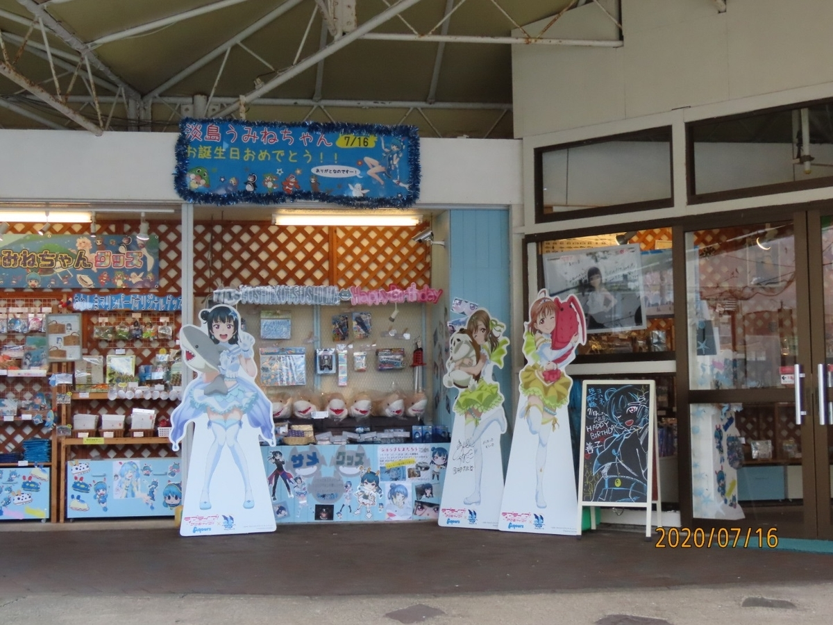 f:id:oisomachi-konkatsu-kekkon:20200717232851j:plain