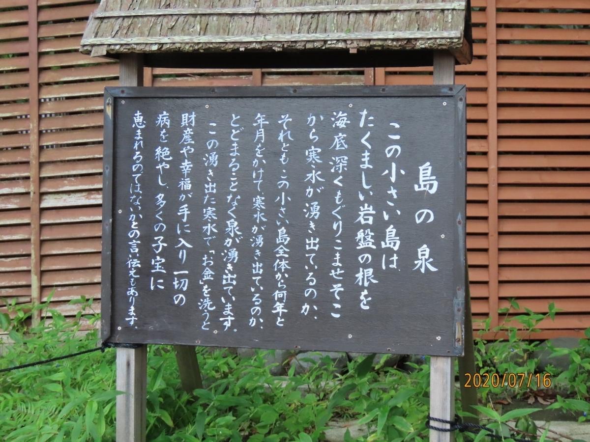 f:id:oisomachi-konkatsu-kekkon:20200717233606j:plain