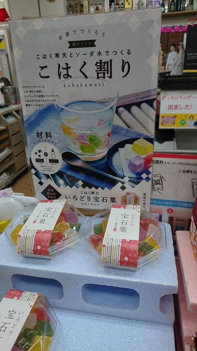 f:id:oisomachi-konkatsu-kekkon:20200801202931j:plain