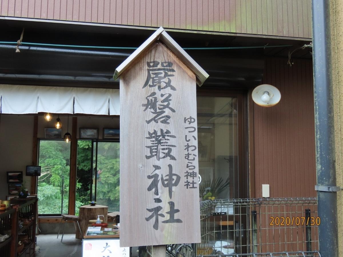 f:id:oisomachi-konkatsu-kekkon:20200801203600j:plain