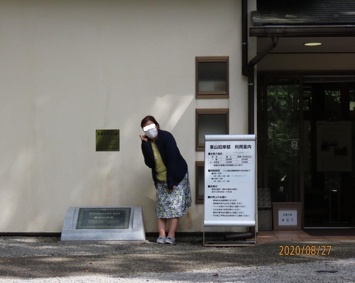 f:id:oisomachi-konkatsu-kekkon:20200828205908j:plain
