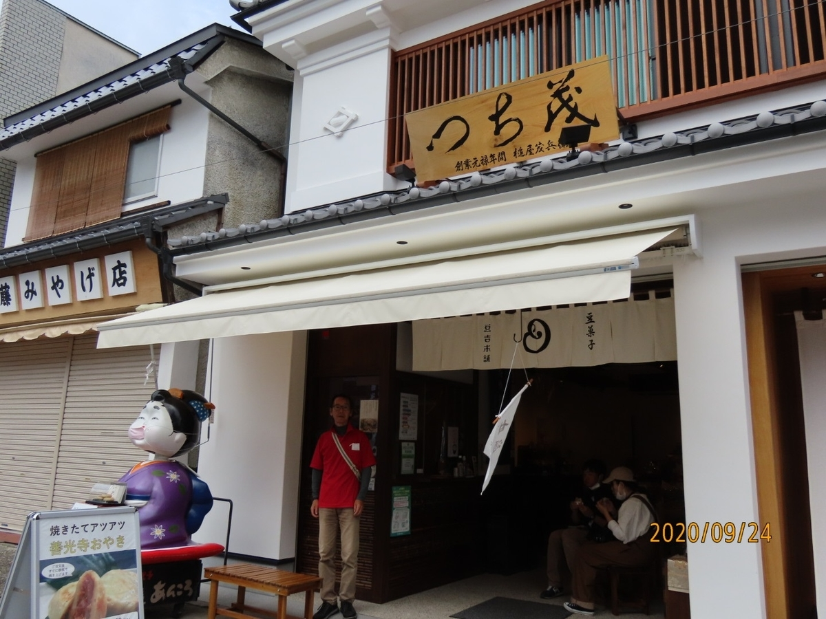 f:id:oisomachi-konkatsu-kekkon:20200929203940j:plain