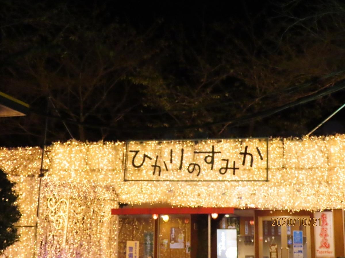f:id:oisomachi-konkatsu-kekkon:20201022195724j:plain