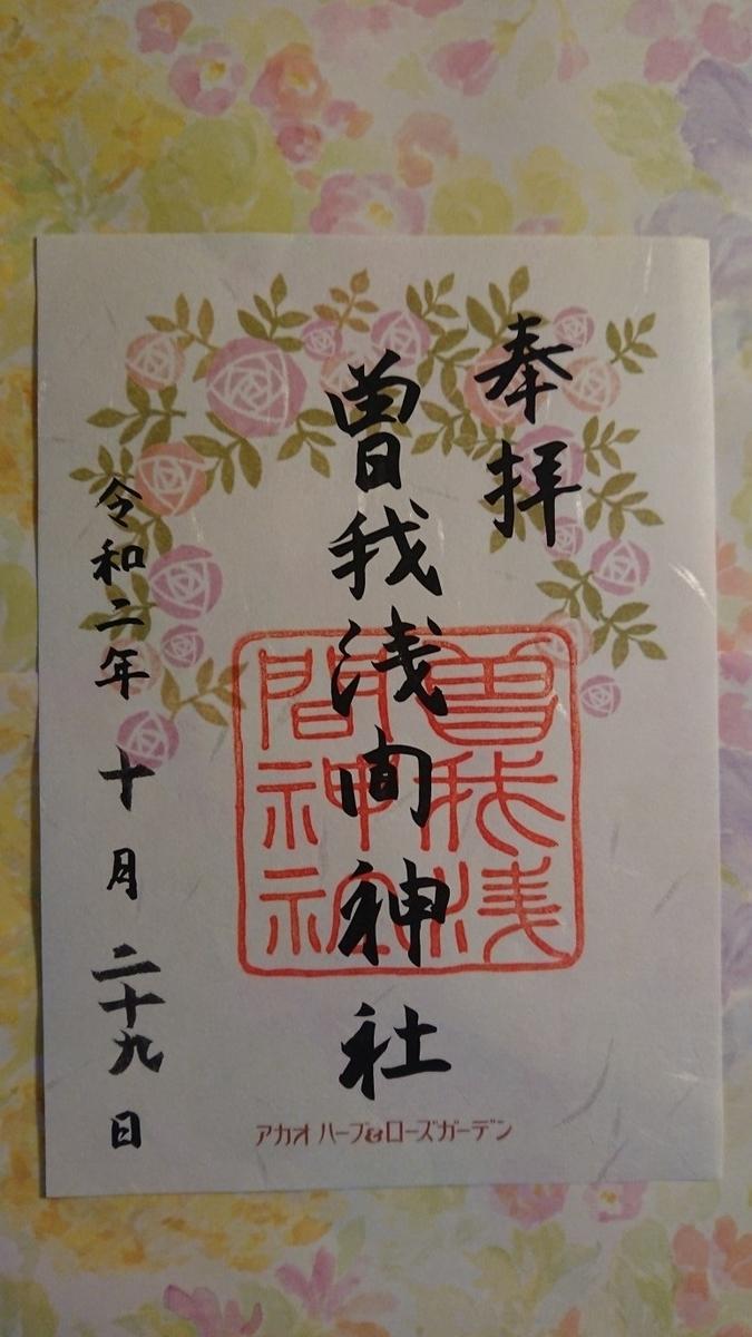 f:id:oisomachi-konkatsu-kekkon:20201102101437j:plain