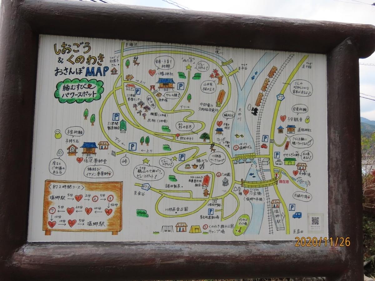 f:id:oisomachi-konkatsu-kekkon:20201203015906j:plain