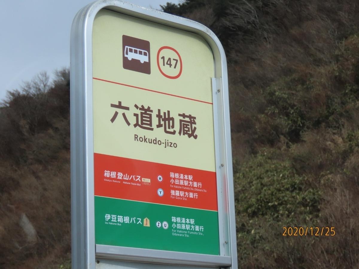 f:id:oisomachi-konkatsu-kekkon:20201226163921j:plain