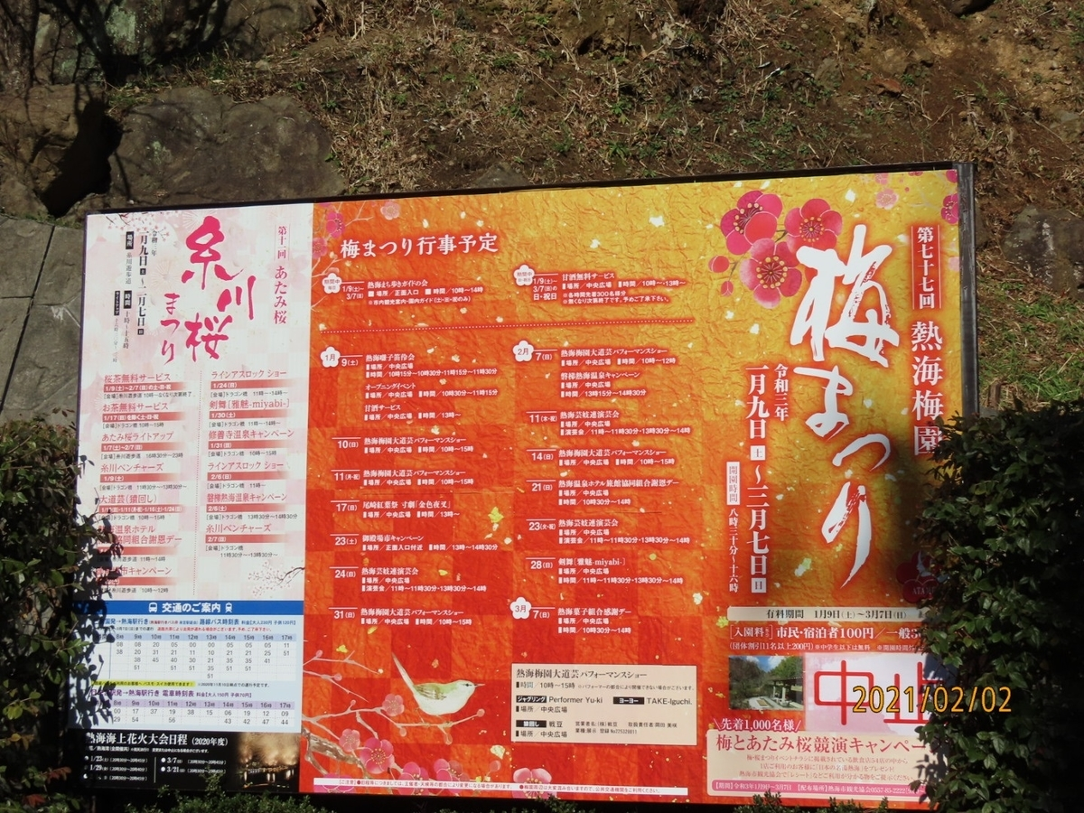 f:id:oisomachi-konkatsu-kekkon:20210206181720j:plain