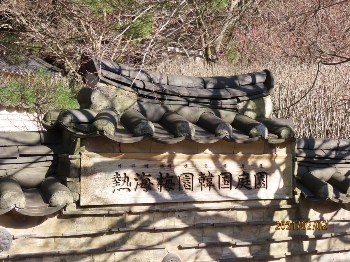 f:id:oisomachi-konkatsu-kekkon:20210206182124j:plain