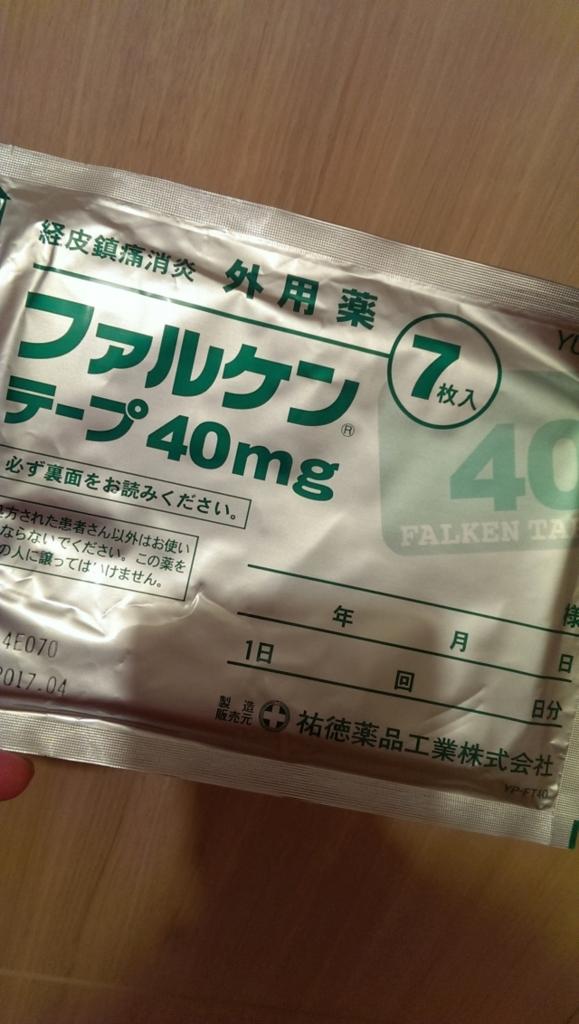 f:id:oitanshi:20160904005331j:plain