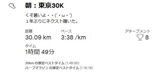 f:id:oiyan-run:20201005180548j:plain