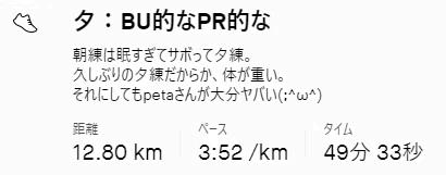 f:id:oiyan-run:20210605120237j:plain