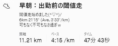f:id:oiyan-run:20210610125804j:plain