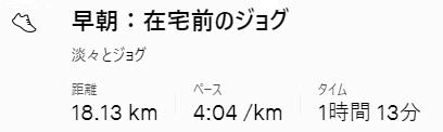 f:id:oiyan-run:20210610125830j:plain