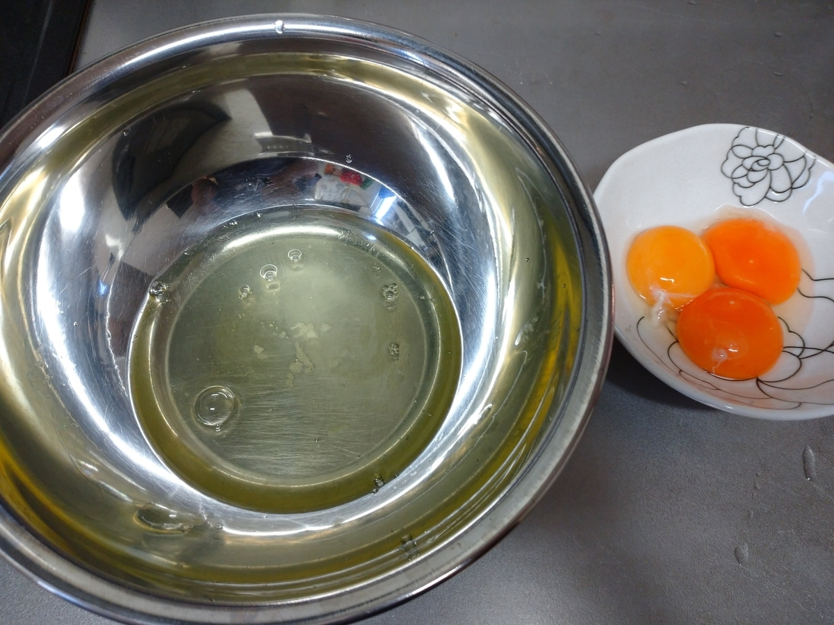 卵白と卵黄