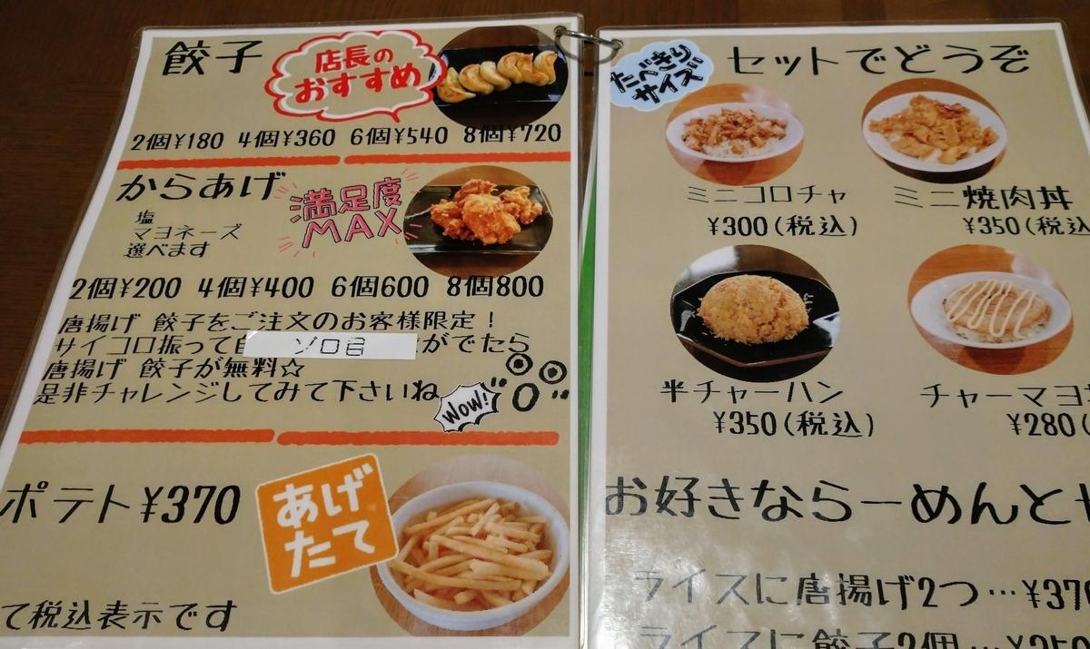 チンチロリン餃子・唐揚げ