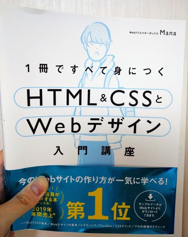 webデザイン入門講座