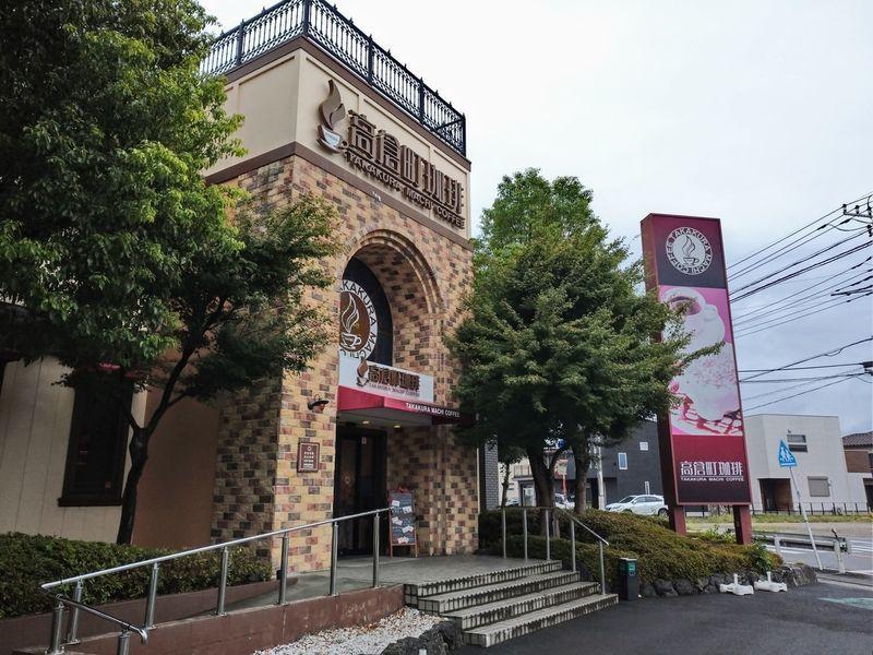 高倉町珈琲 外観
