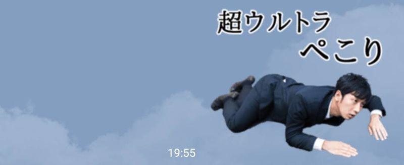 大川竜弥 超ウルトラペコリ
