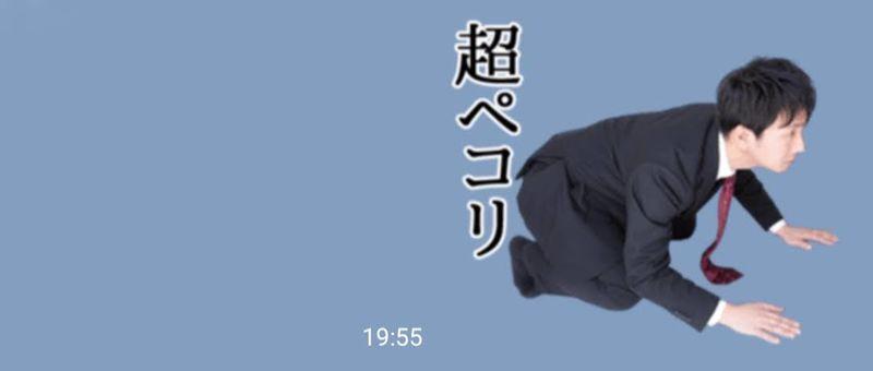 大川竜弥 超ペコリ