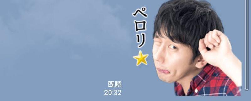 大川竜弥スタンプ ペロリ