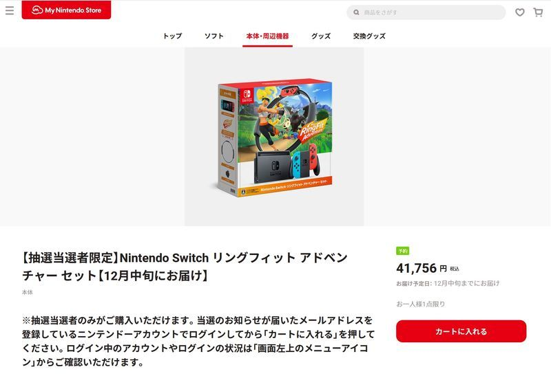 Nintendo Switch リングフィットアドベンチャーセット