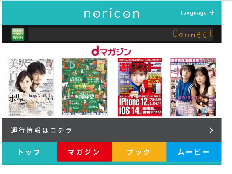 noricon