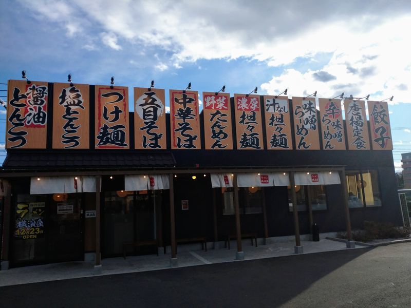 横濱家 入間店