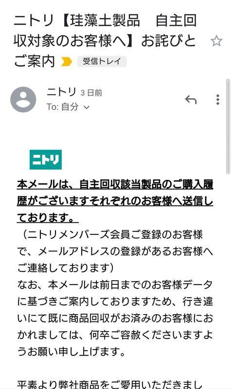 ニトリから来たメール