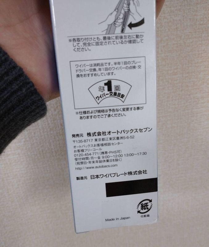 NBW(日本ブレードワイパー)製造