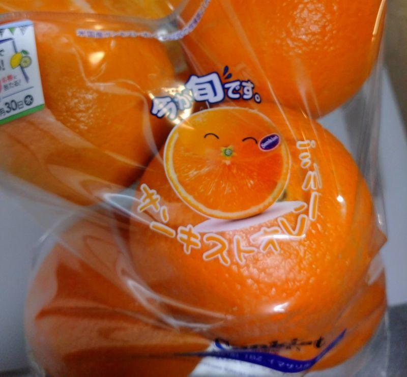 サンキスト オレンジ