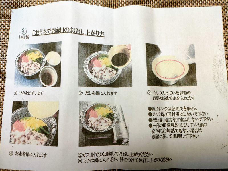 おうちでゆず塩ちゃんこ鍋作り方