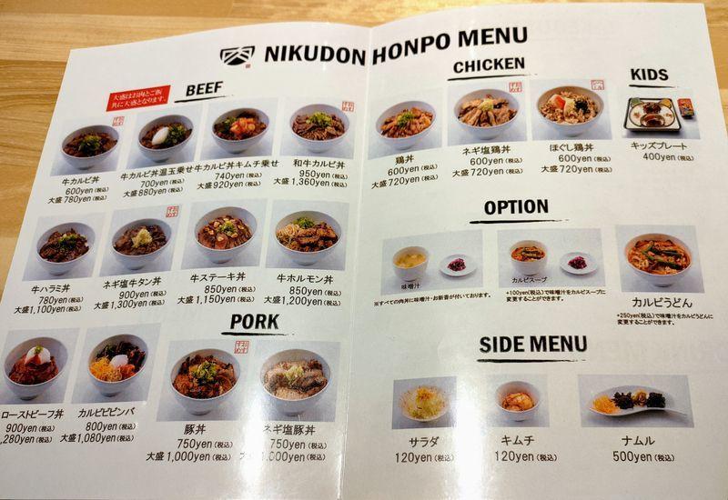 肉丼本舗メニュー