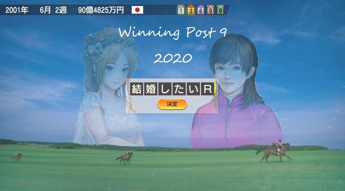 海外 2020 ウイニングポスト 幼 駒 9